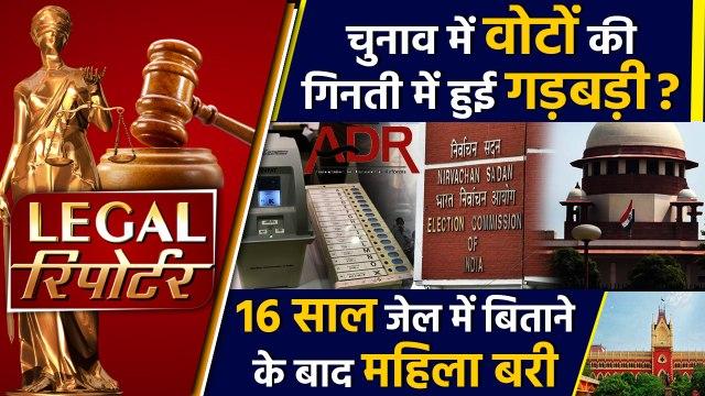 EVM के इस्तेमाल का मुद्दा फिर Supreme Court में और Legal News। वनइंडिया हिंदी
