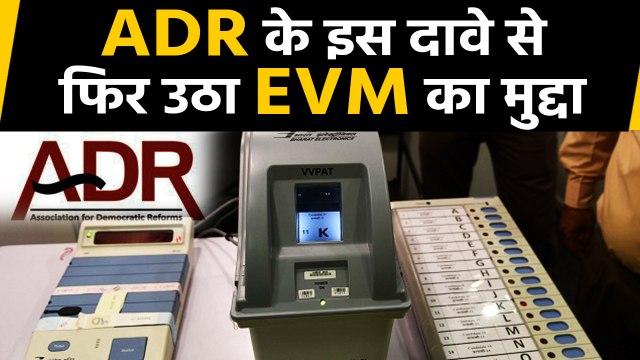Lok Sabha Election में EVM ने की भारी चूक, SC में दावा-Votes की गिनती में हुई गड़बड़ी|वनइंडिया हिंदी
