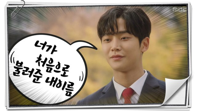 [Extra Ordinary You] EP.29,Ro Woon, who has never given up hope, 어쩌다 발견한 하루 20191120