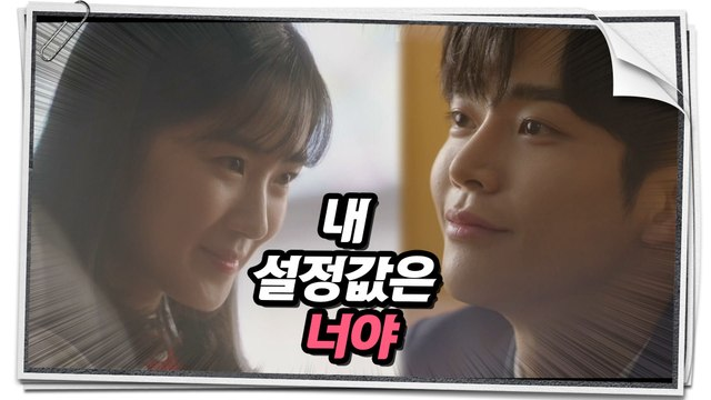 [Extra Ordinary You] EP.30,have a happy time, 어쩌다 발견한 하루 20191120