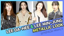 [Showbiz Korea] Lee Min-jung(이민정) & Lee Da-hee(이다희)! Celebrities' The Metallic Look