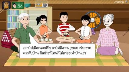 สื่อการเรียนการสอน การ์ตูนเรื่อง วิถีไทย ป.5 ภาษาไทย