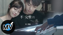 林亭翰 Justin Lin - 不完整的再見 Incomplete Farewell(官方版MV)