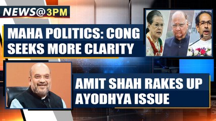 Maharashta politics: Congress seeks more clarity ahead of govt formation  OneIndia news
