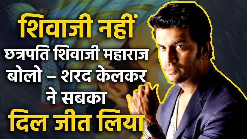 Sharad Kelkar proves why he was chosen to play the legendary Maratha King
