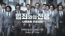 NAMELESS GANGSTER (2012) Trailer VOST-ENG - KOREAN