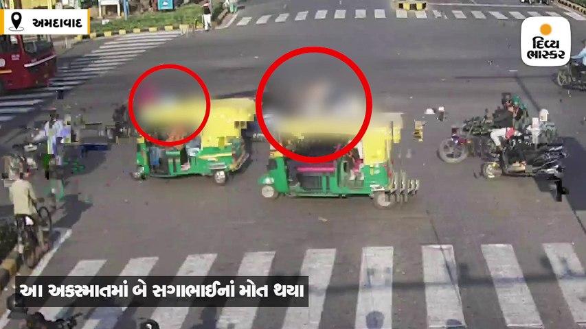 બે ભાઈઓને BRTS બસે બાઈક સહિત કચડ્યા, બંનેના મોતના CCTV ફૂટેજ સામે આવ્યા