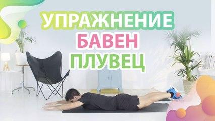 """Упражнение """"бавен плувец"""" - Здраве и красота"""