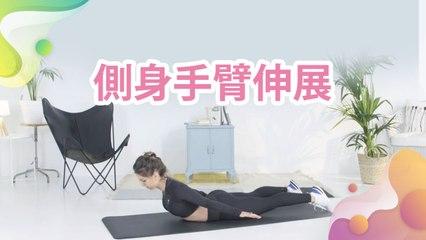 側身手臂伸展 - 健康 幸福 樂活