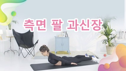 측면 팔 과신장 - 건강을 위한 발걸음