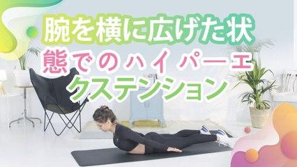 腕を横に広げた状態でのハイパーエクステンション - Minna Kenko