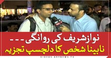 Listen to visually impaired persons' interesting take on Nawaz treatment