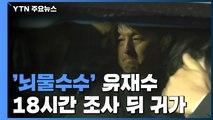 '뇌물수수' 유재수, 18시간 조사 뒤 귀가...'감찰 무마 의혹' 밝혀질까? / YTN