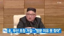 "[YTN 실시간뉴스] 北, 부산 초청 거절...""방문 이유 못 찾아"" / YTN"