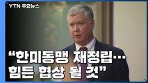 """비건 """"한미동맹 재정립...방위비 힘든 협상 될 것"""" / YTN"""