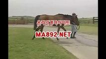 일본경마사이트 온라인경마사이트 MA%892.NET % 경마사이트 사설경마사이트 오늘의경마