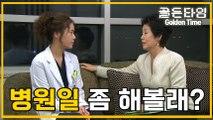 [의학드라마 골든타임] Golden Time 병원에 퍼진 황정음 정체와 경영 부탁하는 선우용녀