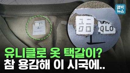 [엠빅뉴스] 유니클로 옷 택갈이 해 판매한 토종브랜드..이 시국에 진짜? 헐..