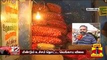 ஒரு கிலோ வெங்காயம் 100 ரூபாய் | #OnionPrice | Thanthi TV