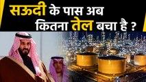 World को Oil Export करने वाले देश Saudi Arabia के पास अब तक कितना तेल बचा है ?   वनइंडिया हिंदी