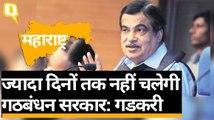 महाराष्ट्र में ज्यादा दिनों तक नहीं चलेगी शिवसेना-NCP की सरकार:  नितिन गडकरी