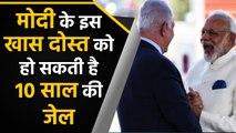 PM Modi के ये Special Friends क्यों फंस गए Fraud के Case में |वनइंडिया हिंदी
