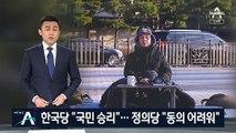 """한국당 """"안보 불안 야기 안돼""""…민주당 """"정부 결단 환영"""""""