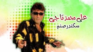 Sikandar Sanam New Comedy Clip - Ali Muhammad Taji