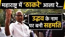 Maharashtra: बैठक से बाहर निकल कर Sharad Pawar बोले- Uddhav के नाम पर बनी सहमति | वनइंडिया हिंदी
