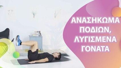 Ανασήκωμα ποδιών, λυγισμένα γόνατα - Με Υγεία