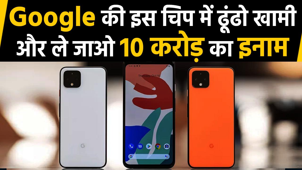 Google का ऐलान, चिप में खामी ढूंढने पर मिलेंगे 10 करोड़ रुपये prize | वनइंडिया हिन्दी