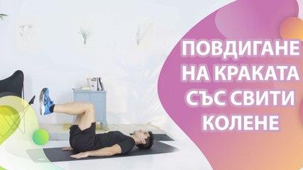 Повдигане на краката със свити колене - Здраве и красота