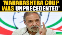 Congress leader Anand Sharma says that majority was fabricated to take oath as Maha CM|OneIndia News