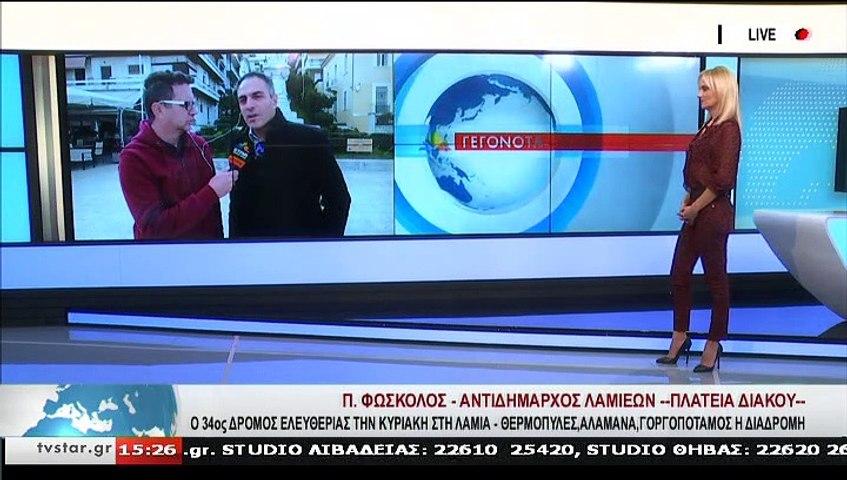 Ο αντιδήμαρχος Λαμιέων, Π. ΦΩΣΚΟΛΟΣ, στο STAR K.E.
