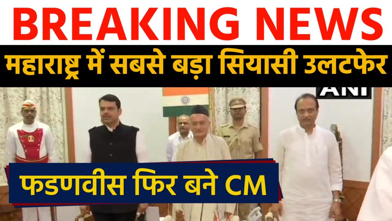 Devendra Fadnavis फिर बने CM,Ajit Pawar बने Deputy CM, BJP-NCP ने मिलाया हाथ |वनइंडिया