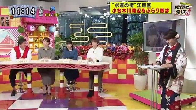 週末ハッピーライフ!お江戸に恋して - 19.11.23