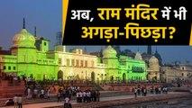Ayodhya Ram Mandir पर Goa के Governor Satyapal Malik ने दिया बड़ा बयान | वनइंडिया हिंदी