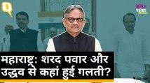 Mahrashtra Politics: Uddhav Thackeray के CM बनते बनते, देवेंद्र फडणवीस कैसे बन गए सीएम? Quint Hindi