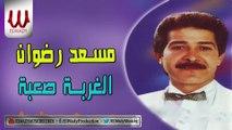 Mosaad Radwan -  El Ghorba Saaba   مسعد رضوان - الغربة صعبة