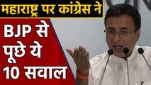 Maharashtra में Government बनाने पर Congress ने BJP से पूछे Ten Questions   वनइंडिया हिंदी