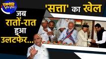 Maharashtra Model पर BJP ने कहां-कहां बनाई Government   वनइंडिया हिंदी