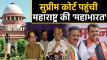 Maharashtra में BJP-NCP Government के खिलाफ SC में Shiv Sena   वनइंडिया हिंदी