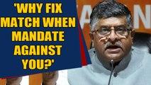 Maharashtra twist: Ravi Shankar Prasad slams Shiv Sena   Oneindia News