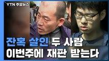 '아파트 방화살인' 안인득, 내일 국민참여재판 시작 / YTN