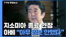 """아베 """"日 아무 양보 안 했다""""...연일 여론전 / YTN"""