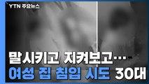 늦은 밤 귀가 여성 집 침입 시도 30대 '실형' / YTN