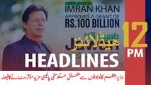 ARY News Headlines   PM forms 13-member committee for Kamyab Jawan Program   12 PM   24 Nov 2019