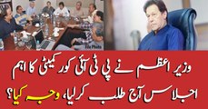 PM Imran Khan to chair PTI core committee session today