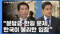 """[현장영상] """"방위비 분담금·한일 통상 문제, 韓 불리한 입장"""" / YTN"""