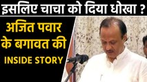 Ajit Pawar Inside Story: Why Ajit Rebelled from Sharad Pawar's NCP in Maharashtra | वनइंडिया हिंदी